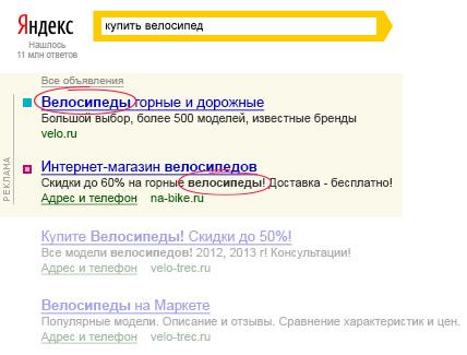 Заказать продвижение в Yandex
